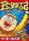 オリジナルフラッシュアニメDVD 劇場版 珍遊記〜太郎とゆかいな仲間たち〜(DVD)