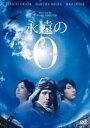永遠の0 DVD通常版 [DVD] - ぐるぐる王国 楽天市場店