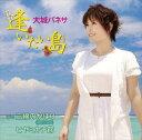 大城バネサ / 逢いたい島 c/w 三線のかほり(移民の唄)/ヒヤミカチ節 [CD]