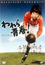 われら青春! DVD-BOX(DVD) ◆20%OFF!