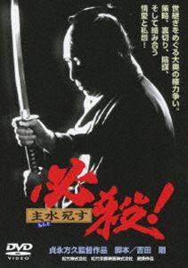 必殺! 主水死す(DVD)