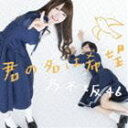 乃木坂46 / 君の名は希望(Type-A/CD+DVD) [CD]