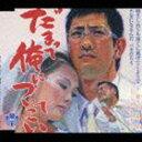 柴田英嗣(アンタッチャブル) / だまって俺についてこい(通常版) [CD]