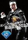 カンニング竹山単独ライブ 放送禁止2012(DVD) ◆20%OFF!