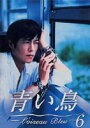 青い鳥(6)(最終巻)(DVD) ◆20%OFF!