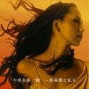 中島美嘉/一番綺麗な私を(初回生産限定盤/CD+DVD)(CD)