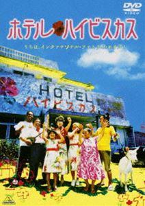 ホテル・ハイビスカス(DVD) ◆20%OFF!