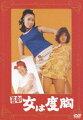 喜劇 女は度胸(DVD)