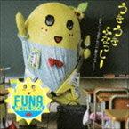ふなっしー/うき うき ふなっしー♪ 〜ふなっしー公式アルバム 梨汁ブシャー!〜(通常盤)(CD)