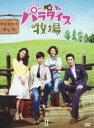 パラダイス牧場 完全版 DVD BOX II(DVD) ◆20%OFF!
