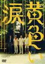 黄色い涙〈通常版〉(DVD) ◆20%OFF!