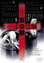 盲獣VS一寸法師(DVD) ◆20%OFF!