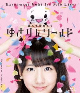 柏木由紀/1stソロライブ〜寝ても覚めてもゆきりんワールド〜(Blu-ray) ◆20%OFF!