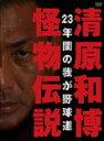 清原和博 怪物伝説(通常版)(DVD)