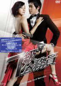 7級公務員 特別版(DVD) ◆20%OFF!