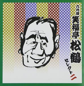 笑福亭松鶴[六代目]/COLEZO!TWIN!: 六代目 笑福亭松鶴 セレクト二(CD)