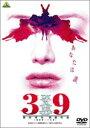 39 刑法第三十九条(DVD) ◆20%OFF!