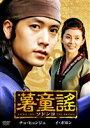 【グッドスマイル】薯童謠 ソドンヨ BOX-I(DVD) ◆26%OFF!