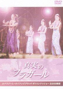 真実のフラガール(DVD) ◆20%OFF!