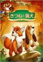 きつねと猟犬 スペシャル・エディション(DVD) ◆20%OFF!