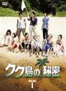 クク島の秘密 BOX-I(DVD) ◆20%OFF!