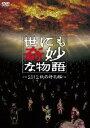 世にも奇妙な物語〜2012秋の特別編〜(DVD)