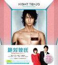 絶対彼氏 完全無欠の恋人ロボット(DVD) ◆20%OFF!