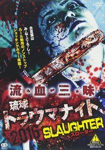 邦画, ホラー 2016 SLAUGHTER DVD