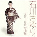 石川さゆり/石川さゆり2015年全曲集(CD)