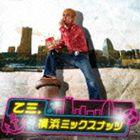 乙三. / 横浜ミックスナッツ [CD]
