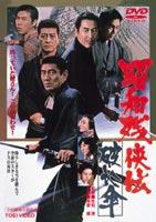昭和残侠伝 破れ傘(DVD) ◆20%OFF!