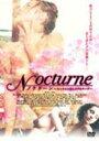 ノクターン ~セックスと幻とビデオテープ~(DVD) ◆20%OFF!