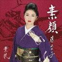 藤あや子 / 素肌/素顔(期間生産限定お得盤) [CD]