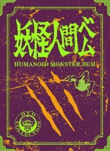 妖怪人間ベム 初回放送('68年)オリジナル版 オリジナルソフビゆびにんぎょう付DVD-BOX(数量...
