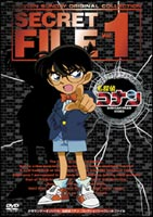 名探偵コナン シークレットファイル Vol.1(DVD) ◆20%OFF!