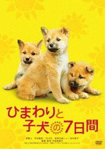 ひまわりと子犬の7日間(DVD) ◆20%OFF!