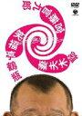 ★春の特価商品スジナシ 笑福亭鶴瓶×妻夫木聡×宮藤官九郎(DVD) ◆25%OFF!
