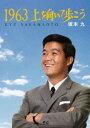 坂本九/1963上を向いて歩こう [DVD]
