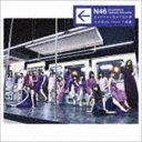 楽天乃木坂46グッズ《送料無料》乃木坂46/生まれてから初めて見た夢(通常盤)(CD)
