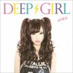 DEEP GIRL/ディープガール(かのん仕様)(CD)