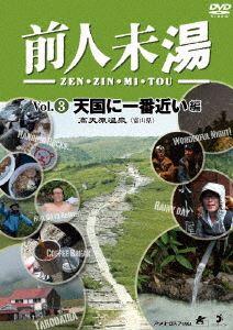 前人未湯 VOL.3 天国に一番近い編(DVD) ◆20%OFF!