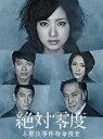 【グッドスマイル】絶対零度~ 未解決事件特命捜査~ DVD-BOX(DVD) ◆25%OFF!