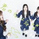 乃木坂46 / 君の名は希望(Type-C/CD+DVD) [CD]