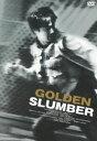 ゴールデンスランバー(DVD) ◆20%OFF!