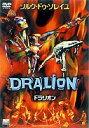 ドラリオン(DVD) ◆20%OFF!
