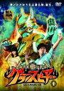 黄金鯱伝説 グランスピアー1 [DVD]