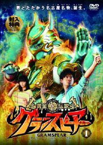 黄金鯱伝説 グランスピアー1(DVD)