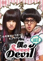 《送料無料》僕のSweet Devil ノーカット版DVD-BOXI(DVD) ◆20%OFF!