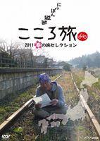 にっぽん縦断 こころ旅 2011 春の旅セレクション(DVD) ◆20%OFF!