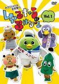 みうらじゅん&安齋肇のゆるキャラに負けない! DVD 1 初回生産限定版(DVD)
